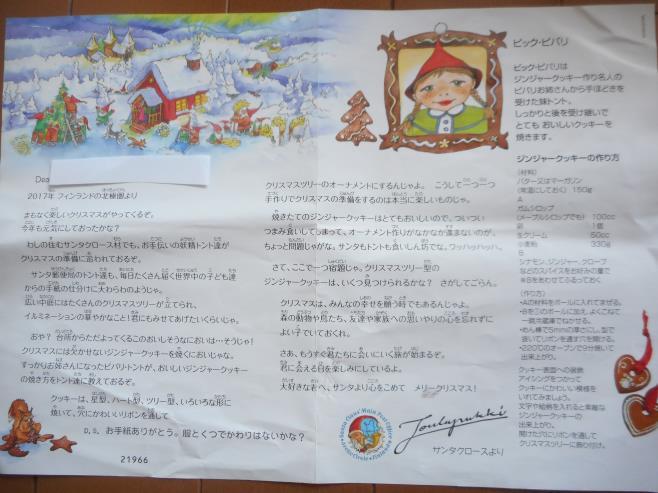 サンタクロースからの冬の手紙